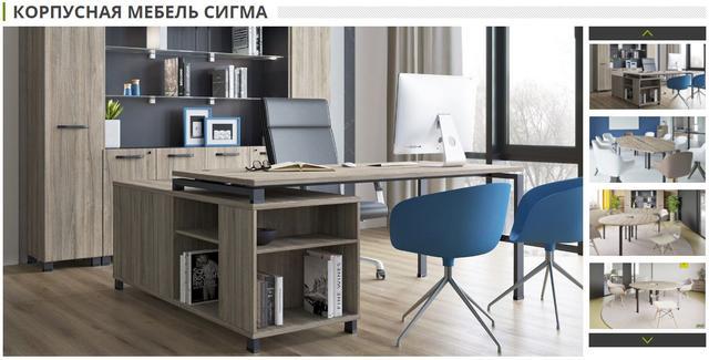 Корпусная мебель Сигма