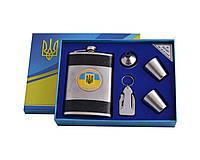 """Подарочный набор 5в1: Фляга + Рюмки + Лейка + Брелок. Дизайн """"Украина"""""""