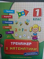 УЛА Тренажер Математика 1 кл.