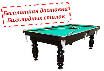 """Бильярдный стол """"Мрия Нова"""" размер 9 футов для игры в Американский пул"""