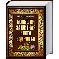 Большая защитная книга здоровья. Наталья Степанова.