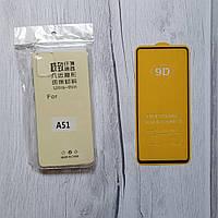 Samsung A51 прозрачный силиконовый чехол защитное стекло Samsung A51