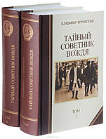 Тайный советник вождя. В 2 томах. Владимир Успенский.