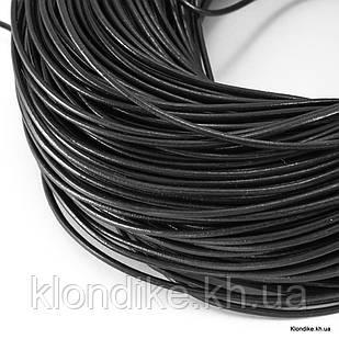 Шнур Натуральная Кожа, Диаметр: 2 мм, Цвет: Черный (5 м)