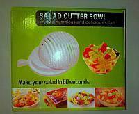 Овощерезка Salad Cutter Bowl, чаша для нарезки овощей