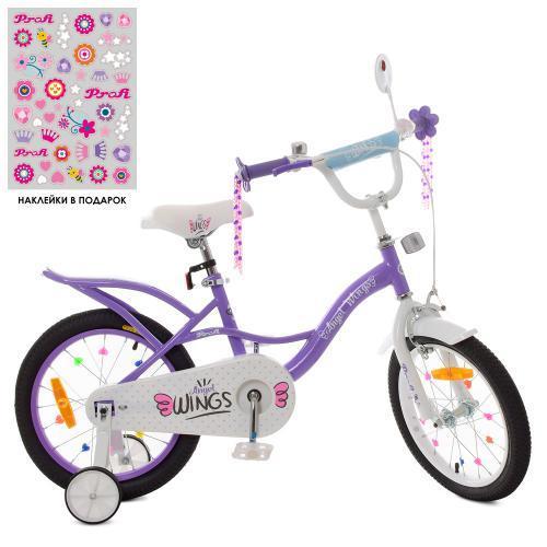 Велосипед детский Profi 16Д.  SY16193 Angel Wings сиреневый
