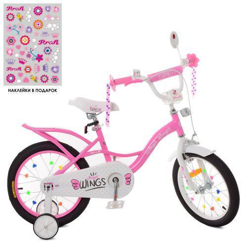 Велосипед детский Profi 16Д. SY16191 Angel Wings розовый