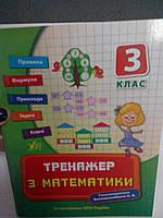 УЛА Тренажер Математика 3 кл.