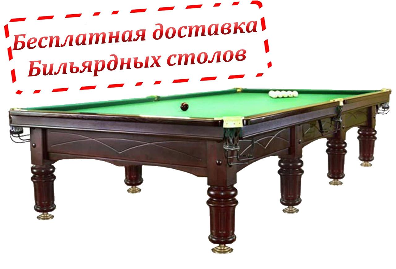 Бильярдный стол Клубный размер 12 футов игровое поле Ардезия для игры в Английский Снукер