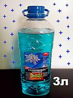 Зимний стеклоомыватель 3 Л при заказе от 4-х шин!!!