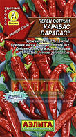 Перец острый Карабас Барабас * 0,3г