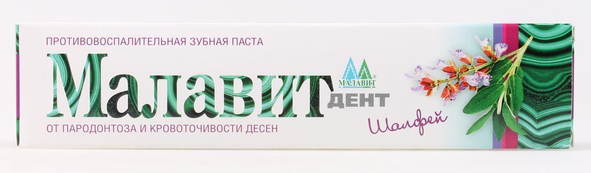 Зубная паста Малавит Дент (шалфей) Алькор 70гр