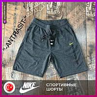 Мужские спортивные шорты Nike серый,черный,синий.Чоловічі спортивні шорти Nike сірий, чорний, синій.