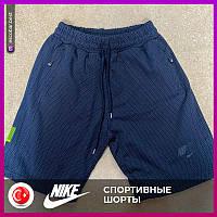 Мужские спортивные шорты Nike синий.Чоловічі спортивні шорти Nike синій.
