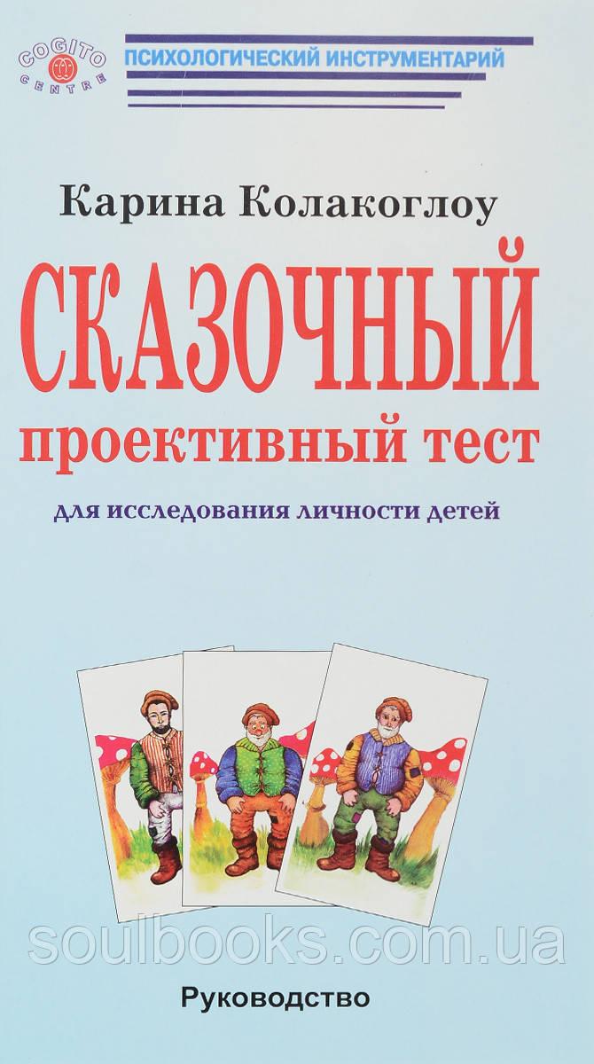 Сказочный проективный тест (Для исследования личности детей). Колакоглоу К.