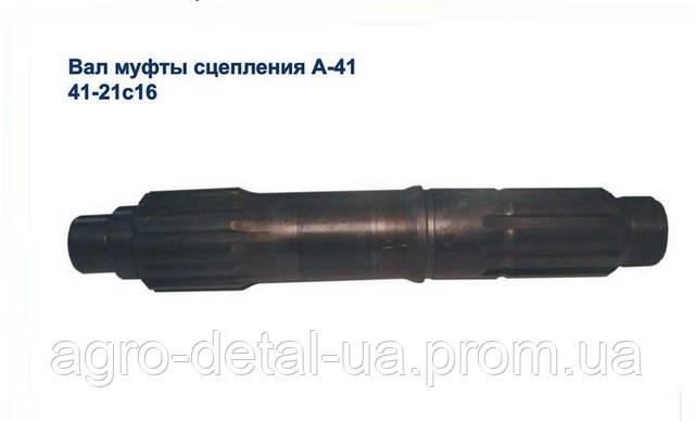 Вал муфты сцепления 41-2103-3,(41-21с16) двигателя А 41 производства завода АМЗ