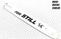 """Шина для бензопилы 14""""-1,3mm 3/8"""" 50зв L=39см, """"STILL"""""""