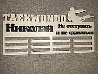 Медальница тхеквондо/taekwondo