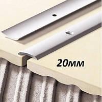Узкий алюминиевый порог напольный для линолеума шириной 20 мм