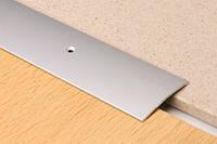 Прижимной порог для линолеума и ламината, алюминиевый шириной 40 мм