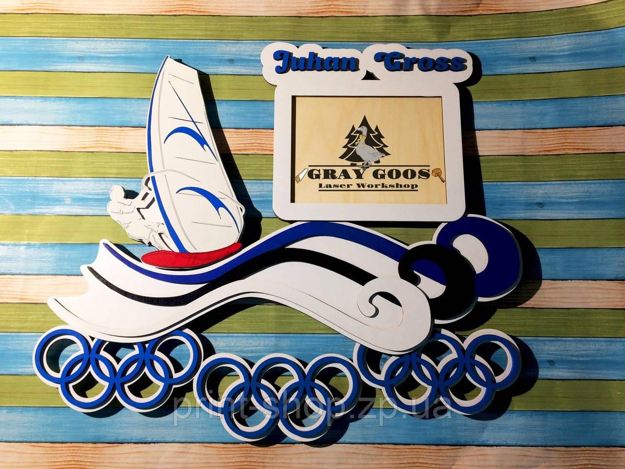 Медальница цветная с фото. Холдер для медалейю  Вин серфинг