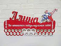 Медальница цветная с именем. Вид спорта Дзюдо.