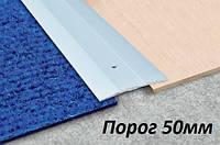 Декоративный напольный порог алюминиевый рифленый шириной 50 мм