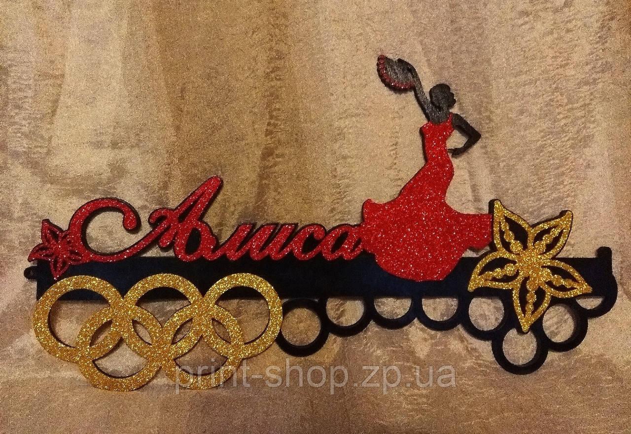 Медальница с блестками Фламенко. Танцы