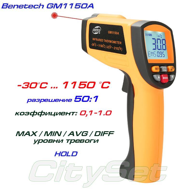 GM1150A пирометр, до 1150 °С