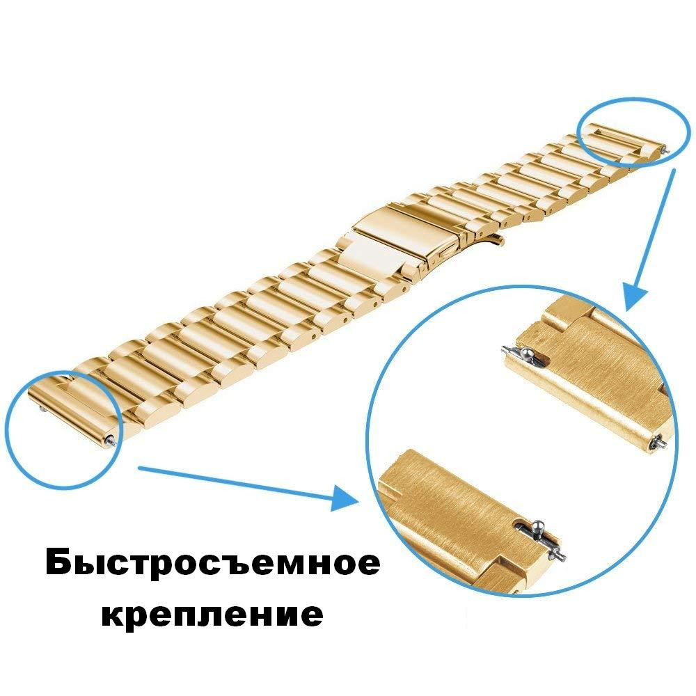 Ремешок для смарт-часов стальной BeWatch Xtra 20мм универсальный Золото (1110428)