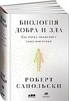 Роберт Сапольски Биология добра и зла.  Как наука объясняет наши поступки