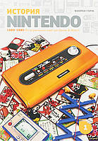 Флоран Горж История Nintendo 1889-1980. Книга 1: От игральных карт до Game&Watch