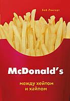 Боб Лангерт McDonald's. Между хейтом и хайпом