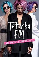Лилия Абрамова Tatarka FM. Как влюбить в себя Интернет