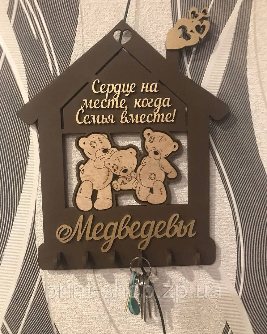 Фамильная настенная ключница для дома с фамилией.