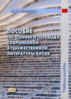 Марина Румянцева Пособие по чтению и переводу современной художественной литературы Китая