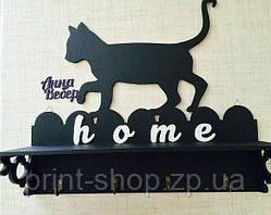 """Настінна ключниця для будинку з кішкою. """"Home"""""""