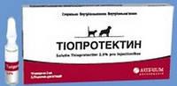 Тиопротектин 2,5% 2мл №10