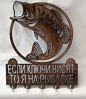 Ключниця для будинку рибака.