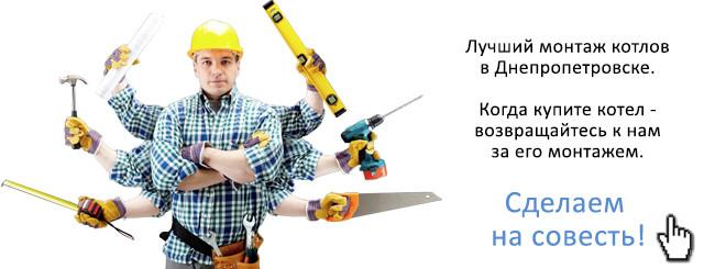 Монтаж пиролизных котлов Экомер в Днепре
