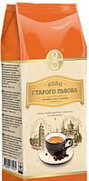 Кофе молотый, кофе Старого Львова для завтрака, кава мелена Старого Львова Снiданкова, 250 гр