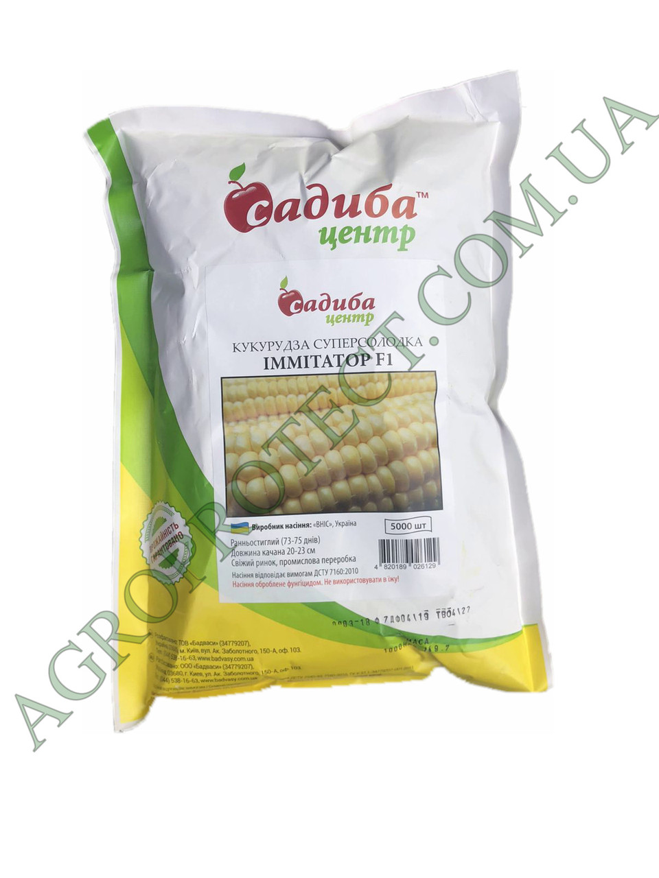 Насіння кукурудзи суперсолодкої Іммітатор F1 (5000шт) Садиба Центр