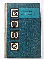 Справочник по оргтехнике. 1974 год. Техника