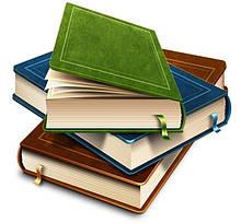 Книги, пособия, художественная и обучающая литература