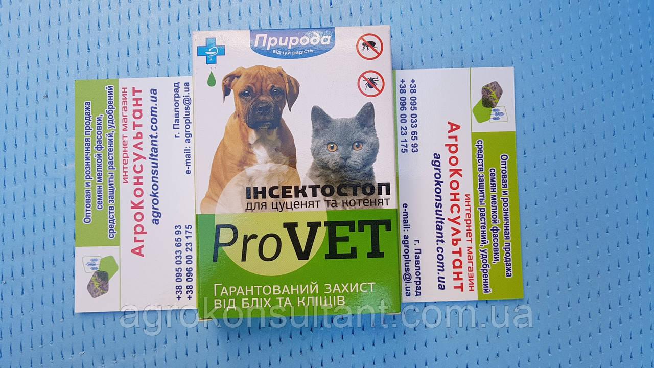 Краплі ProVet 0,5 мл для цуценят і кошенят від бліх, кліщів, вошей, волосоїдів. одна ампула