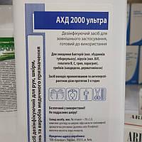 АХД 2000 ультра для рук, кожи, поверхностей  1,0л Оригинал!