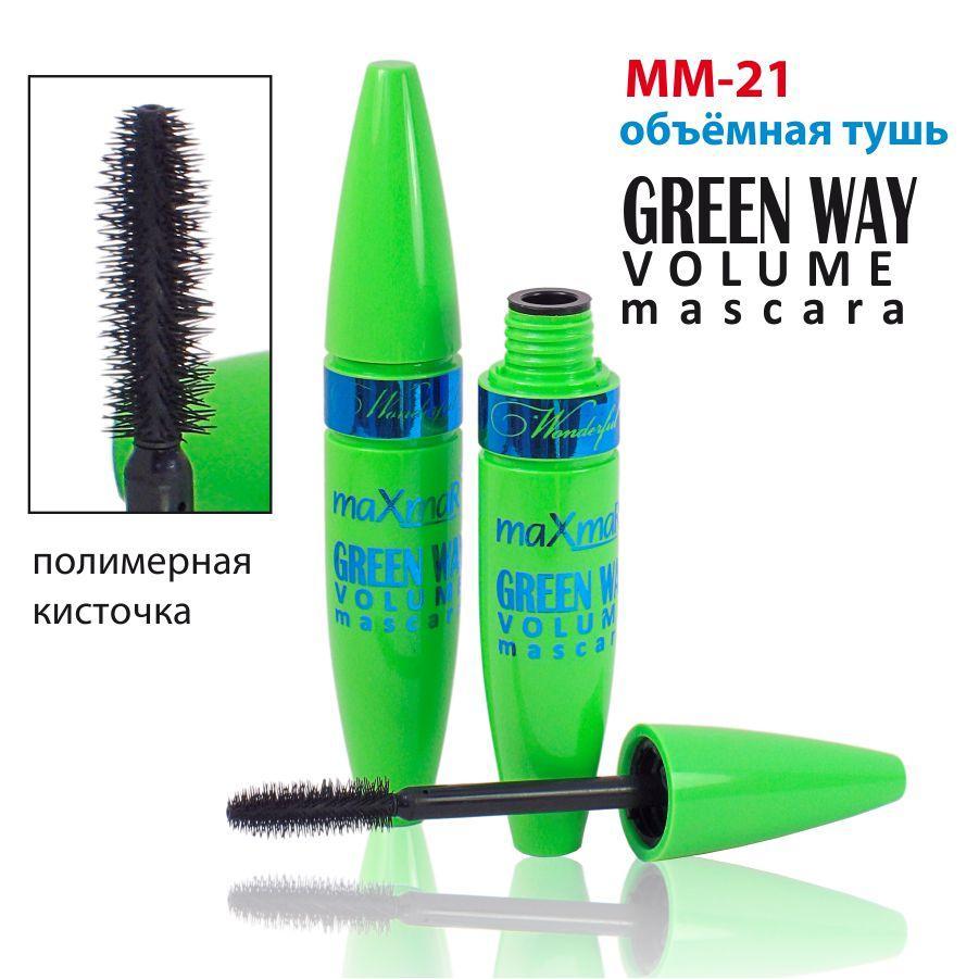 MM-21 Тушь GREEN WAY VOLUME (силиконовая кисть) ,