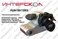 Ленточная шлифмашинка Интерскол ЛШМ100/1200Э