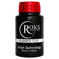 Финишное покрытие (топ/финиш) без липкого слоя для гель-лака ROKS Top 30 мл