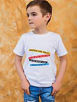 Детская футболка с разноцветным принтом  для мальчика под джинсы белая размеры 110,116,122